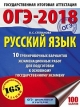 ОГЭ-2018 Русский язык 9 кл. 10 тренировочных вариантов экзаменационных работ для подготовки к основному государственному экзамену